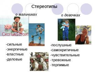 Стереотипы о мальчиках -сильные -энергичные -властные -деловые о девочках -послу