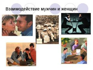 Взаимодействие мужчин и женщин