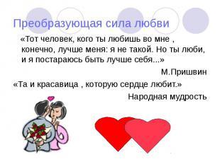 Преобразующая сила любви «Тот человек, кого ты любишь во мне , конечно, лучше ме