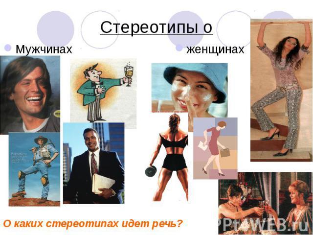 Стереотипы о Мужчинах О каких стереотипах идет речь? женщинах