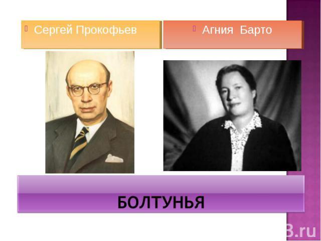 Сергей Прокофьев Агния Барто Болтунья