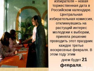 День молодого избирателя – новая торжественная дата в Российском календаре. Цент