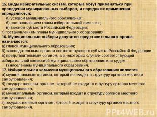 15. Виды избирательных систем, которые могут применяться при проведении муниципа
