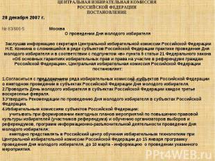 ЦЕНТРАЛЬНАЯ ИЗБИРАТЕЛЬНАЯ КОМИССИЯ РОССИЙСКОЙ ФЕДЕРАЦИИ ПОСТАНОВЛЕНИЕ 28 дека