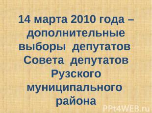 14 марта 2010 года – дополнительные выборы депутатов Совета депутатов Рузского м