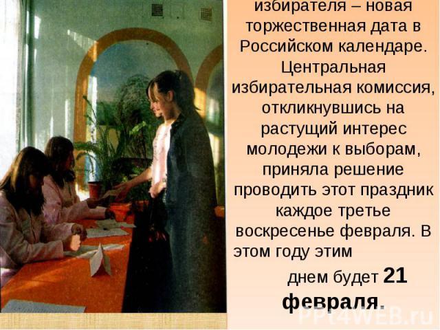 День молодого избирателя – новая торжественная дата в Российском календаре. Центральная избирательная комиссия, откликнувшись на растущий интерес молодежи к выборам, приняла решение проводить этот праздник каждое третье воскресенье февраля. В этом г…