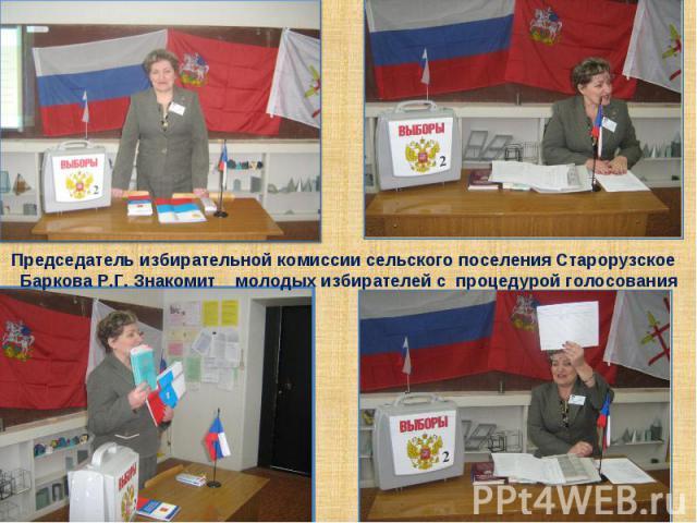 Председатель избирательной комиссии сельского поселения Старорузское Баркова Р.Г. Знакомит молодых избирателей с процедурой голосования