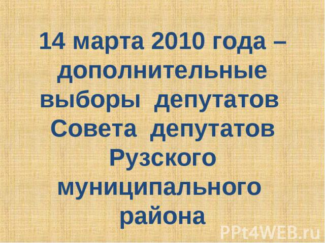 14 марта 2010 года – дополнительные выборы депутатов Совета депутатов Рузского муниципального района