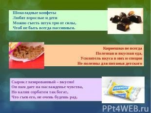 Шоколадные конфеты Любят взрослые и дети Можно съесть штук три от силы, Чтоб не