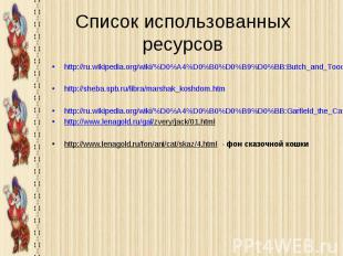 Список использованных ресурсов http://ru.wikipedia.org/wiki/%D0%A4%D0%B0%D0%B9%D