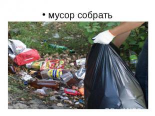 мусор собрать