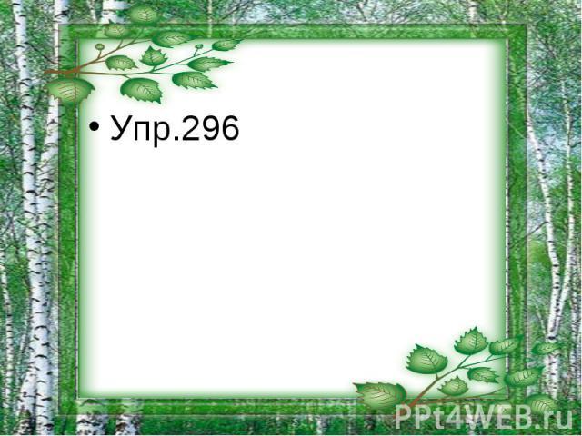 Упр.296