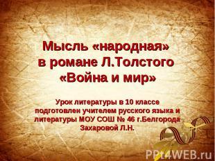 Мысль «народная» в романе Л.Толстого «Война и мир» Урок литературы в 10 классе п