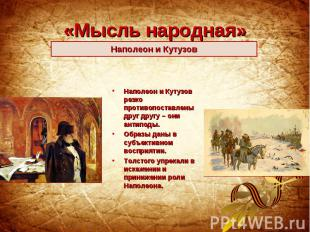 «Мысль народная»Наполеон и Кутузов Наполеон и Кутузов резко противопоставлены др