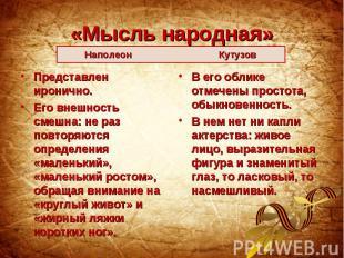 «Мысль народная»Наполеон Кутузов Представлен иронично. Его внешность смешна: не