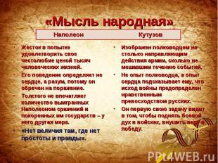 «Мысль народная»Наполеон Кутузов Жесток в попытке удовлетворить свое честолюбие