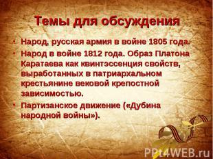 Темы для обсужденияНарод, русская армия в войне 1805 года. Народ в войне 1812 го