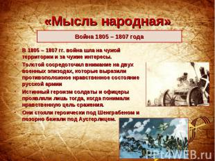 «Мысль народная»Война 1805 – 1807 года В 1805 – 1807 гг. война шла на чужой терр