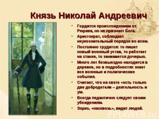 Князь Николай АндреевичГордится происхождением от Рюрика, но не признает Бога. А