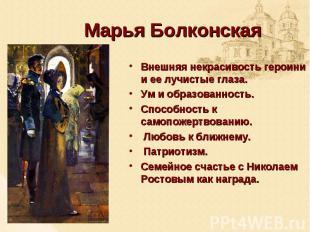 Марья БолконскаяВнешняя некрасивость героини и ее лучистые глаза. Ум и образован