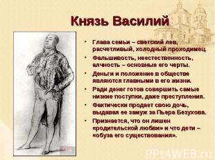 Князь Василий Глава семьи – светский лев, расчетливый, холодный проходимец. Фаль