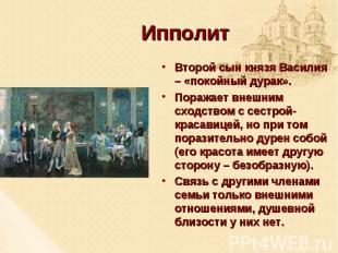 Ипполит Второй сын князя Василия – «покойный дурак». Поражает внешним сходством
