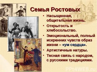 Семья Ростовых Насыщенная, общительная жизнь. Открытость и хлебосольство. Эмоцио
