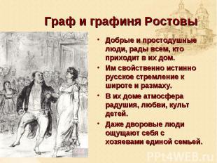 Граф и графиня Ростовы Добрые и простодушные люди, рады всем, кто приходит в их