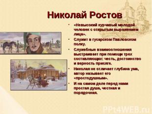 Николай Ростов «Невысокий курчавый молодой человек с открытым выражением лица».