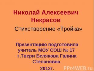 Николай Алексеевич Некрасов Стихотворение «Тройка» Презентацию подготовила учите