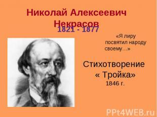 Николай Алексеевич Некрасов 1821 - 1877 «Я лиру посвятил народу своему…» Стихотв