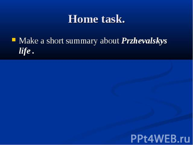 Home task. Make a short summary about Przhevalskys life .