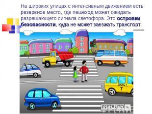 На широких улицах с интенсивным движением есть резервное место, где пешеход може