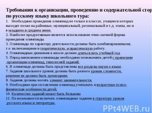 Требования к организации, проведению и содержательной стороне олимпиад по русско