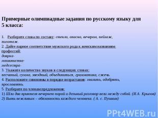 Примерные олимпиадные задания по русскому языку для 5 класса: Разберите слова по