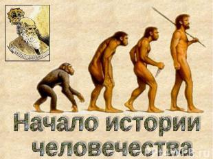 Начало истории человечества