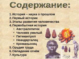 Содержание: История – наука о прошлом Первый историк Этапы развития человечества