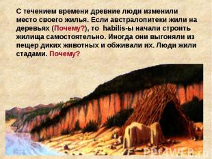 С течением времени древние люди изменили место своего жилья. Если австралопитеки