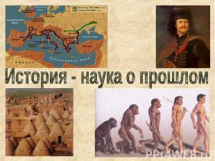 История - наука о прошлом