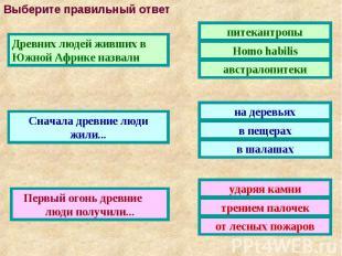 Выберите правильный ответ