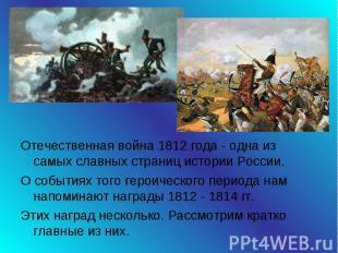 Отечественная война 1812 года - одна из самых славных страниц истории России. О