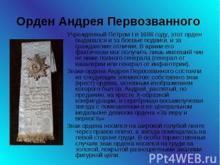 Орден Андрея Первозванного Учрежденный Петром I в 1698 году, этот орден выдавалс