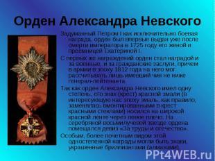 Орден Александра Невского Задуманный Петром I как исключительно боевая награда,