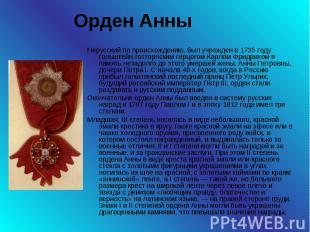 Орден Анны Нерусский по происхождению, был учрежден в 1735 году гольштейн-готтор