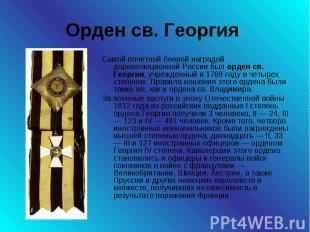 Орден св. Георгия Самой почетной боевой наградой дореволюционной России был орде