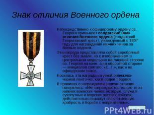 Знак отличия Военного ордена Непосредственно к офицерскому ордену св. Георгия пр