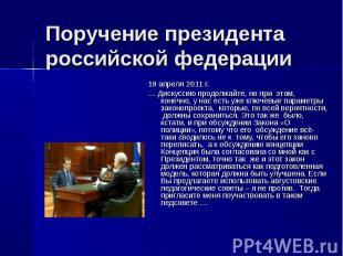 Поручение президента российской федерации 19 апреля 2011 г. … Дискуссию продолжа