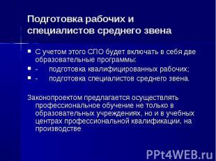 Подготовка рабочих и специалистов среднего звенаС учетом этого СПО будет включат