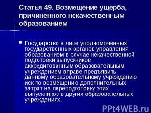 Статья 49. Возмещение ущерба, причиненного некачественным образованием Государст