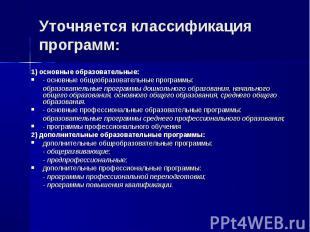 Уточняется классификация программ:1) основные образовательные: - основные общеоб